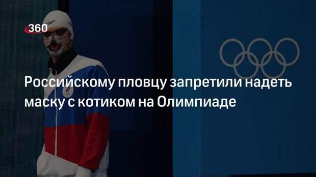 Российскому пловцу запретили надеть маску с котиком на Олимпиаде