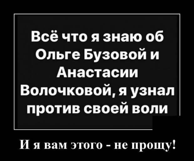Демотиватор про знаменитостей