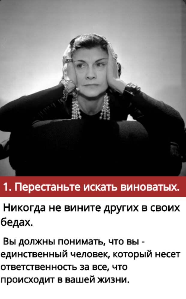 """Одна мудрая женщина сказала, как отрезала:""""Перестаньте искать виноватых"""" и еще 7 советов от Коко Шанель"""