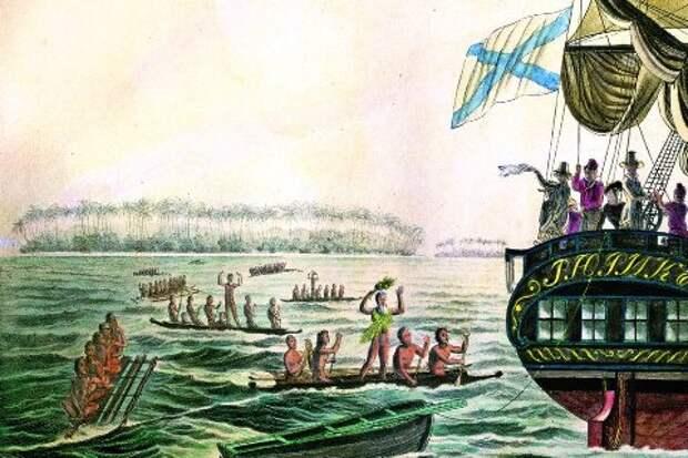 """Великое открытие """"Рюрика"""". Российская публикация рисунков из кругосветного плавания, совершенного 200 лет назад"""