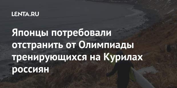 Японцы потребовали отстранить от Олимпиады тренирующихся на Курилах россиян