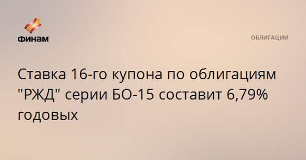 """Ставка 16-го купона по облигациям """"РЖД"""" серии БО-15 составит 6,79% годовых"""
