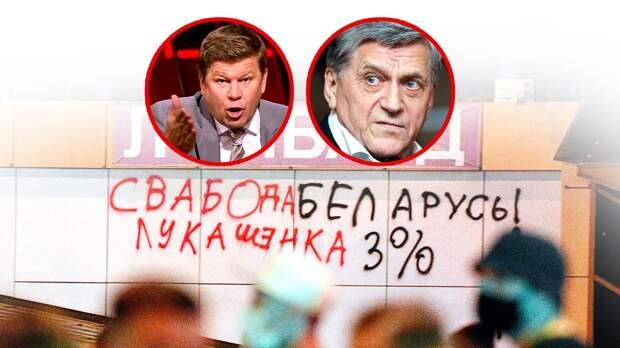 «Стыд и срам!» Губерниев отреагировал на скандальные заявления Тихонова о беспорядках в Белоруссии