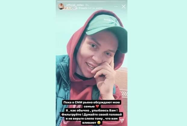 Ксения Милас вышла на связь после обвинений в поножовщине