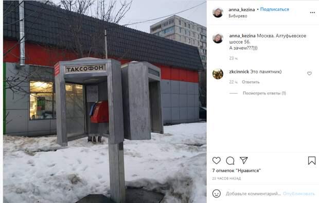 Фото дня: «памятник» уходящей эпохи заметили на Алтуфьевке