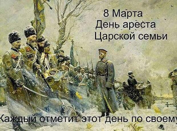 Екатеринбургская Голгофа. Дорасследование. 8 марта - день ареста Царской Семьи