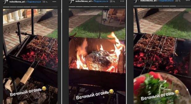 Волочкова пожарила шашлык на «вечном огне»