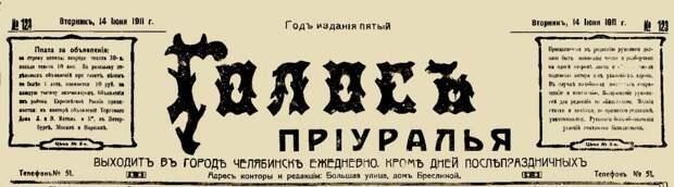 Этот день 100 лет назад. 16 (03) ноября 1912 года
