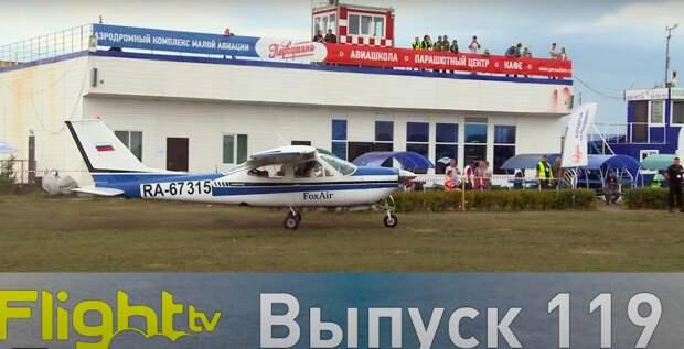 Самое важное событие авиации общего назначения — конгресс и слёт частных пилотов. FlightTV выпуск 119