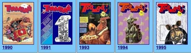 """В Сеть выложили полный архив журнала """"Трамвай"""" детский журнал, журнал Трамвай, полный архив, 90-е"""