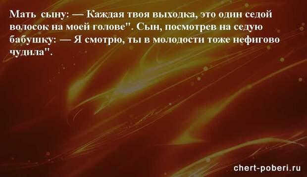 Самые смешные анекдоты ежедневная подборка chert-poberi-anekdoty-chert-poberi-anekdoty-51070412112020-17 картинка chert-poberi-anekdoty-51070412112020-17