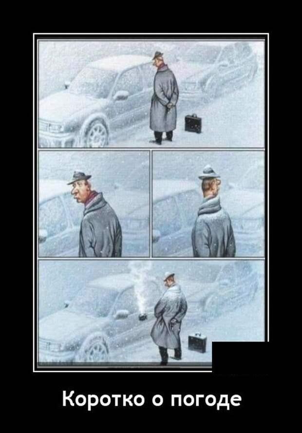 Демотиватор про морозное утро