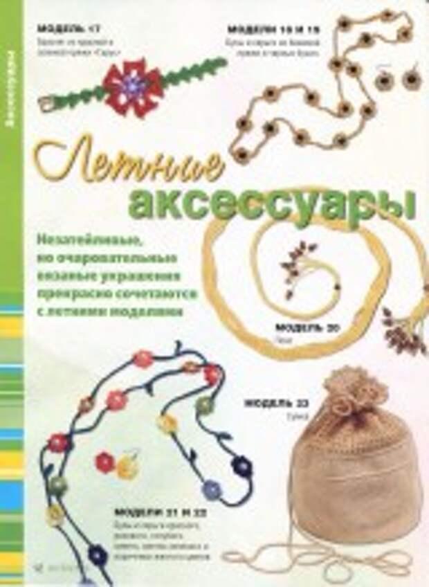 Наталья № 3 2011г. (вязание)