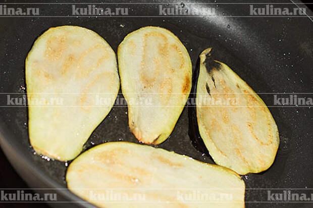 Разогреть в сковороде растительное масло и обжарить ломтики баклажана со всех сторон до золотистого цвета.