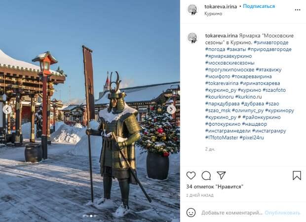 Фото дня: самураи в зимнем «прикиде»