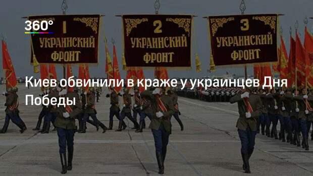 Киев обвинили в краже у украинцев Дня Победы