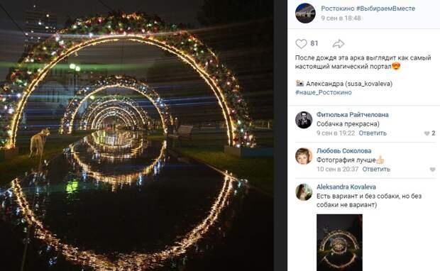 Фото дня: магический портал обнаружили в Ростокинском акведуке
