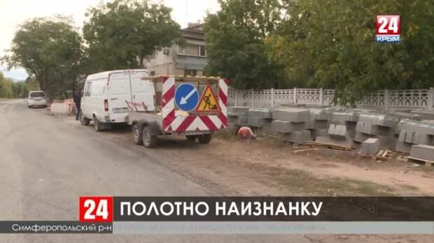 В Симферопольском районе ремонтируют пятнадцать дорог
