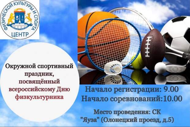 В спорткомплексе по Олонецкому проезду отметят День физкультурника