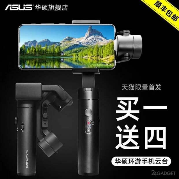 ASUS выпускает стабилизатор ZenGimbal для мобильной съемки