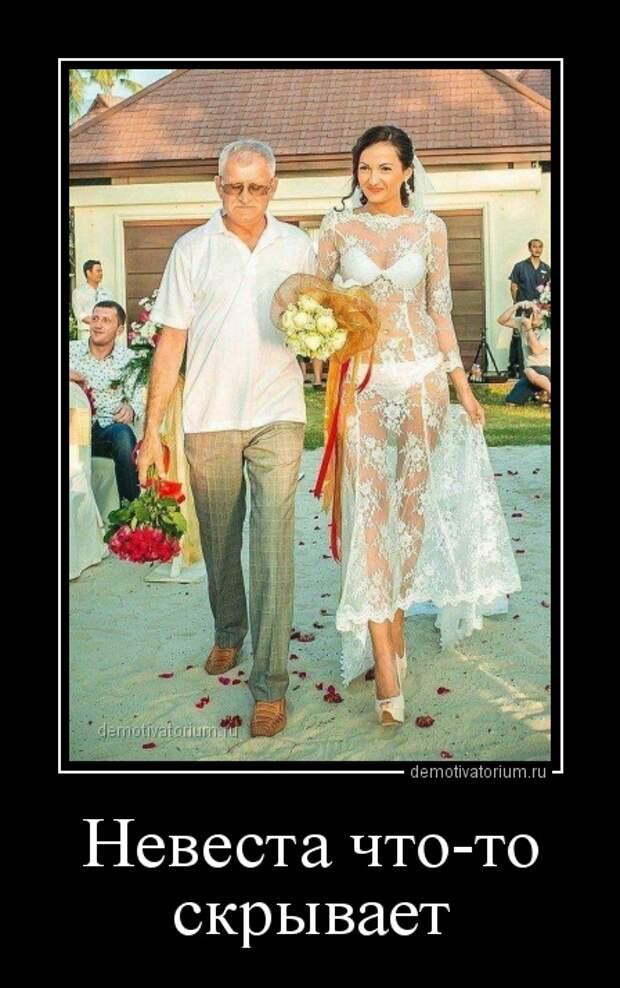 Демотиватор Невеста что-то скрывает