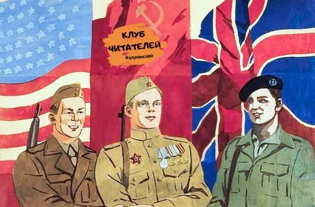 протянули руку помощи англичане и американцы - кормя и вооружая нас