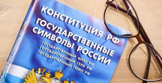Поправки в Конституцию исключат давление на Россию со стороны Запада
