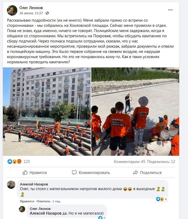По квартирам начали ходить сборщики подписей за кандидатов в Госдуму