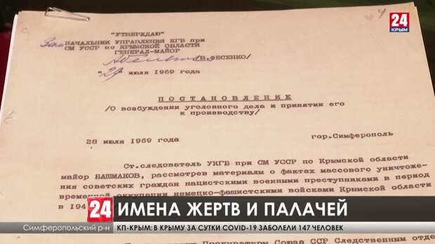 ФСБ рассекретили новые документы о массовых убийствах нацистами крымчан во время Великой отечественной войны