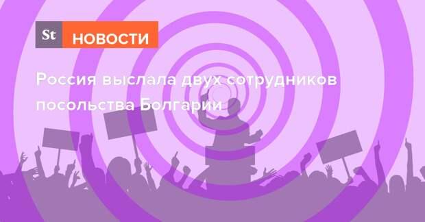 Россия выслала двух сотрудников посольства Болгарии