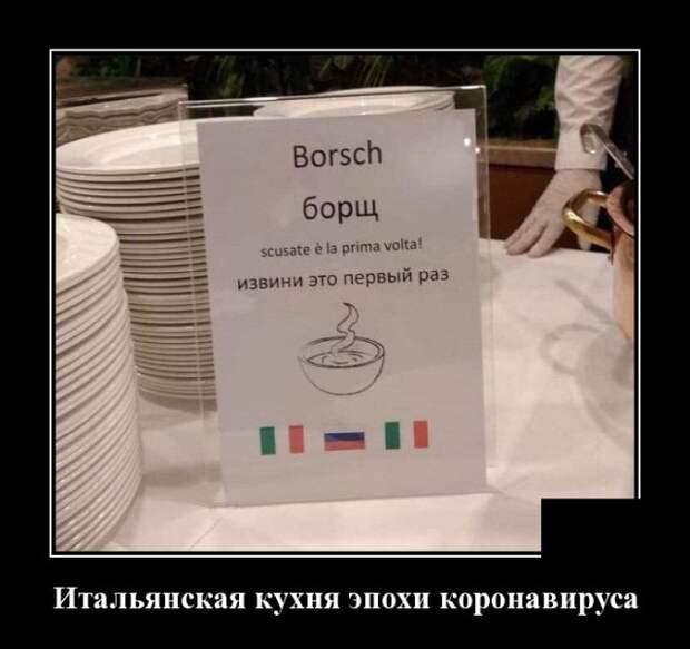 Демотиватор про итальянскую кухню