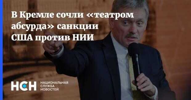 В Кремле сочли «театром абсурда» санкции США против НИИ