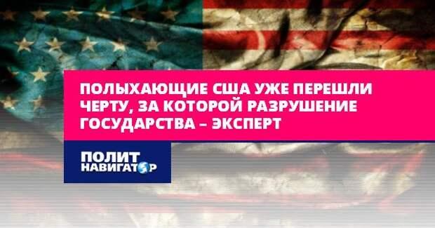 Полыхающие США уже перешли черту, за которой разрушение...