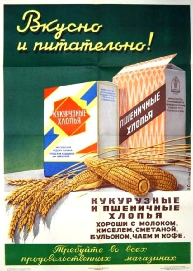 Под не самой яркой упаковкой была самая качественная кукуруза. /Фото: vkerchi.com.ua