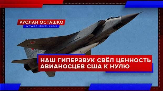 Российские гиперзвуковые ракеты свели ценность авианосцев США к нулю