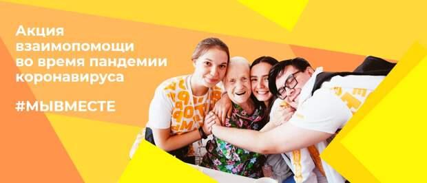 В России стартовал проект «Мы вместе» в период эпидемии коронавируса