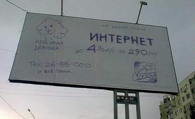 Лучшая наружная реклама года!