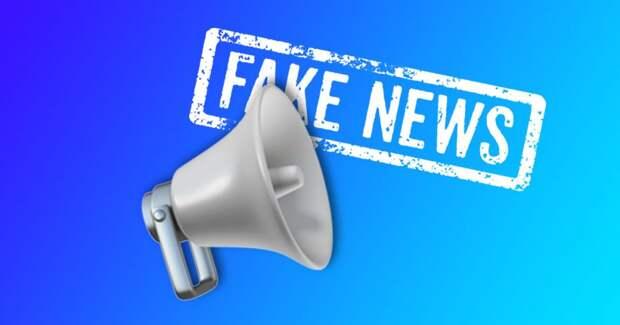 6 СМИ, распространяющих фейковые новости по версии Роскомнадзора