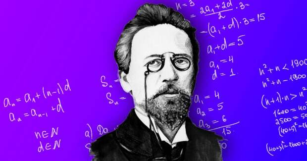 Тест: Реши задачку от Чехова и выясни, как у тебя с арифметикой