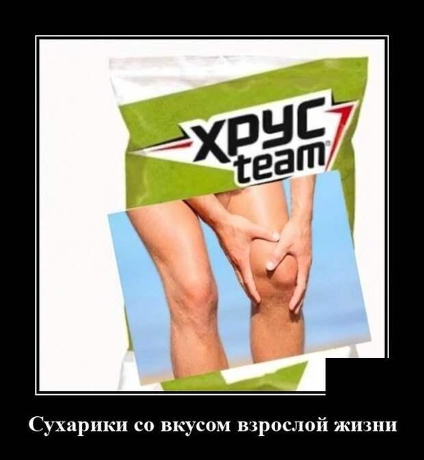 Демотиватор про хруст коленей