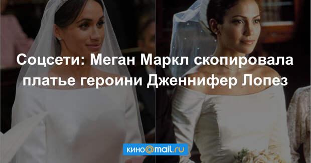 Свадебное платье Маркл обнаружили в старой комедии с Лопез