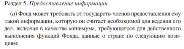 Ответ на главный вопрос: Как и почему МВФ управляет Центробанком РФ