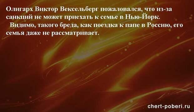 Самые смешные анекдоты ежедневная подборка chert-poberi-anekdoty-chert-poberi-anekdoty-51070412112020-18 картинка chert-poberi-anekdoty-51070412112020-18