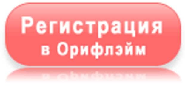 регистрация в oriflame