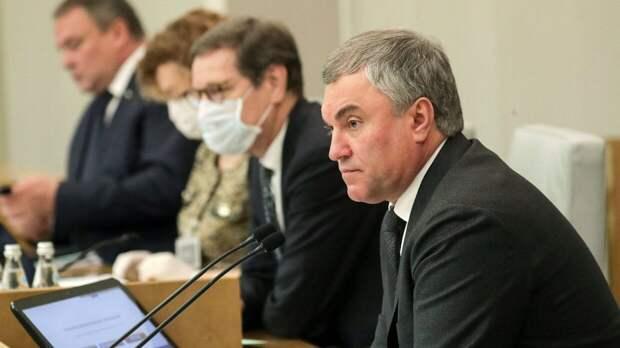 Вячеслав Володин рассказал о возможных санкциях против российской промышленности