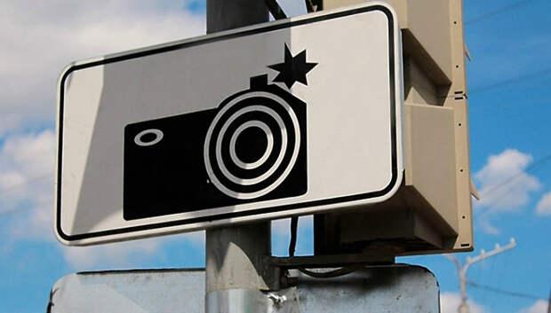 Электронные пропуска в Подмосковье будут проверять с помощью системы фотовидеофиксации