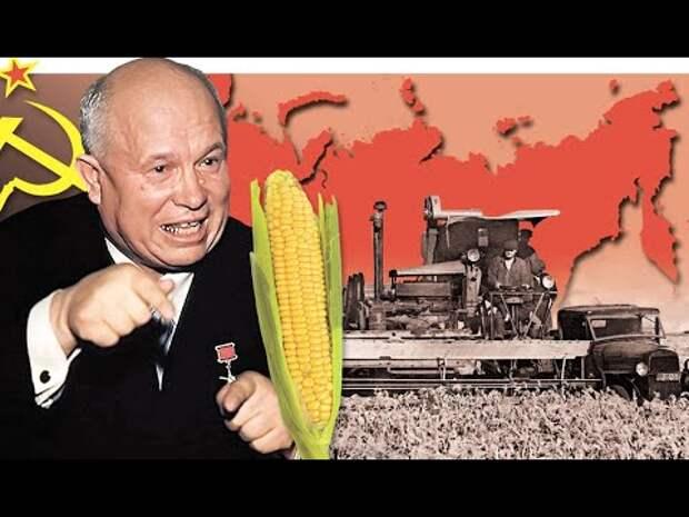 Как Хрущёв ломал Сталинскую экономику
