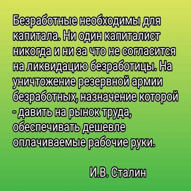 Сильные цитаты И.В. Сталина от которых бегут мурашки по коже. Они актуальны в наше время.