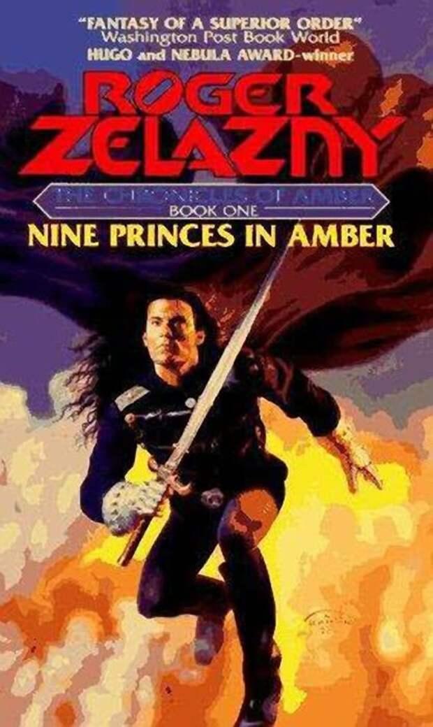 """Обложка книги """"Девять принцев Амбера"""