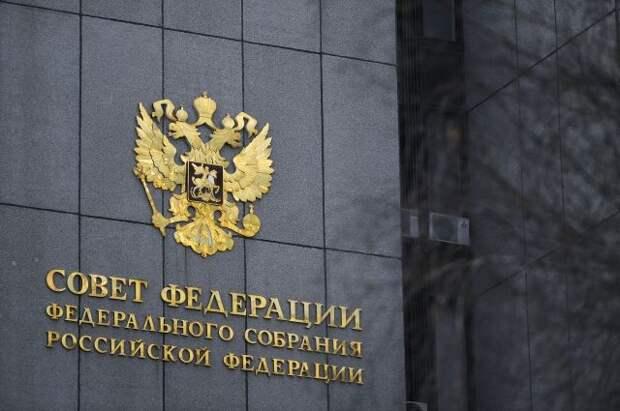 В СФ одобрили штрафы за ссылки на сообщения СМИ-иноагентов без маркировки